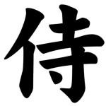 Samurai-kanji